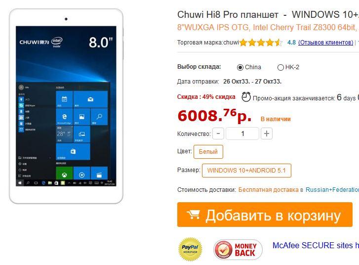 Купить Chuwi Hi8 Pro