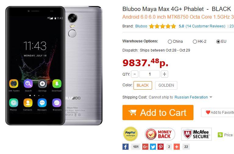 Купить Bluboo Maya Max 4G+