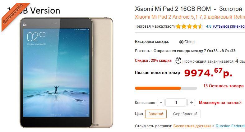 Купить Xiaomi Mi Pad 2