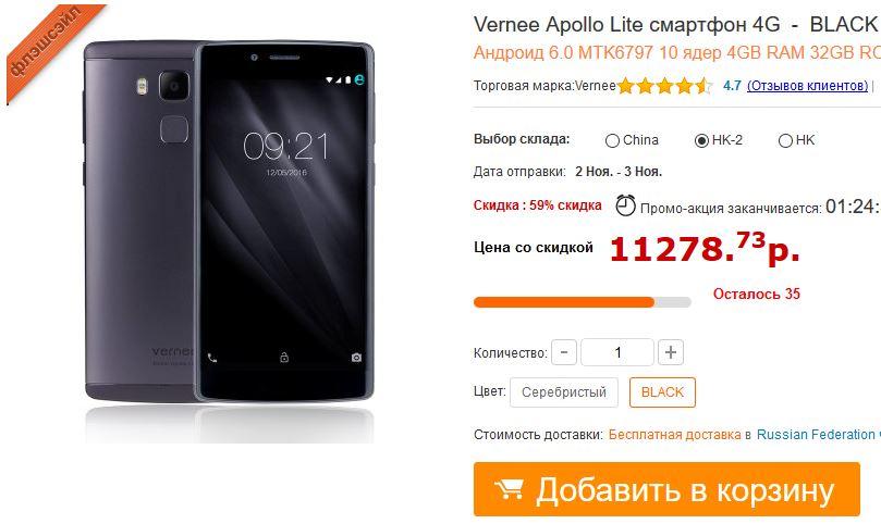 Купить Vernee Apollo Lite