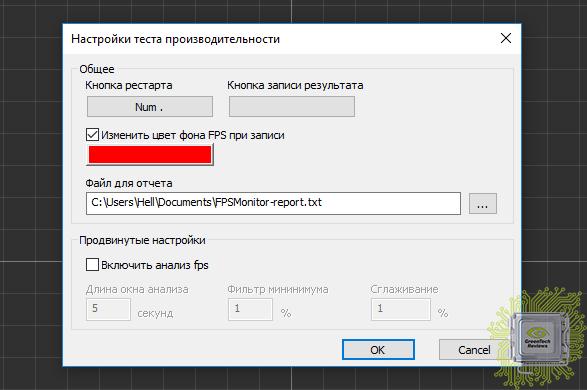 Fps monitor активация