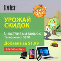 Сентябрь — собираем урожай Gearbest!