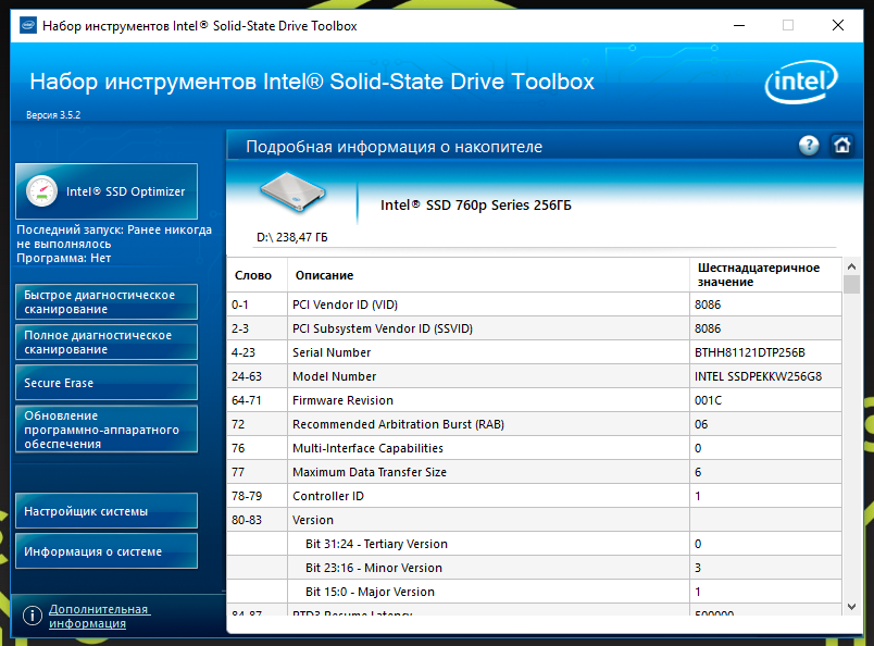 Firmware Intel 760p SSD firmware Update