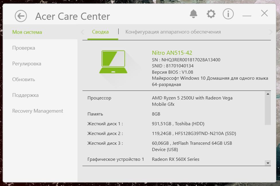 Acer Nitro 5 Ryzen Bios